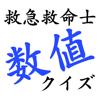 救命士数値クイズ-TORU SHIRAKAWA