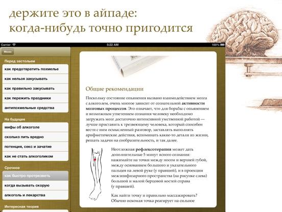 Ай Похмелье Screenshots