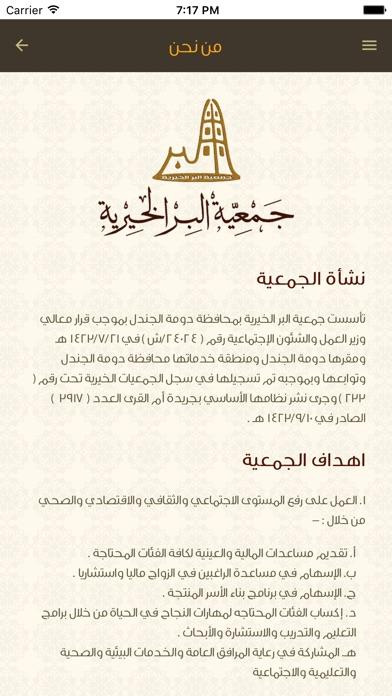 جمعية البر الخيريةلقطة شاشة2