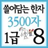 eunjung Kwon - 쓸어담는한자1급 3500자 8권  artwork