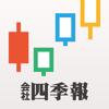 四季報 株アプリ
