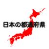 KEINS - 日本の都道府県 アートワーク
