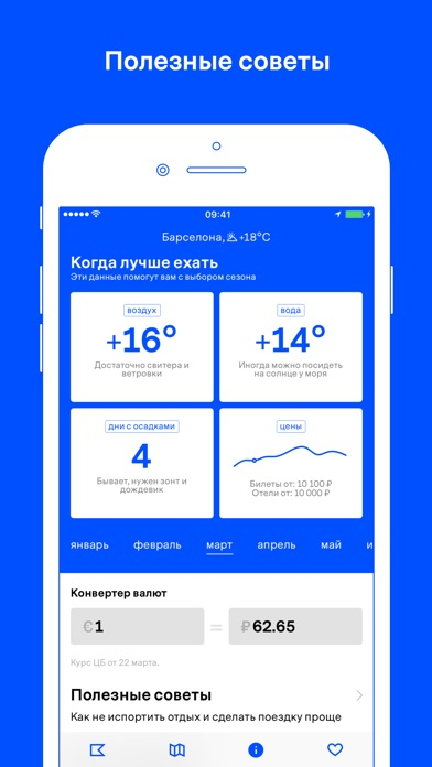 Путеводители «Афиши» Скриншоты7