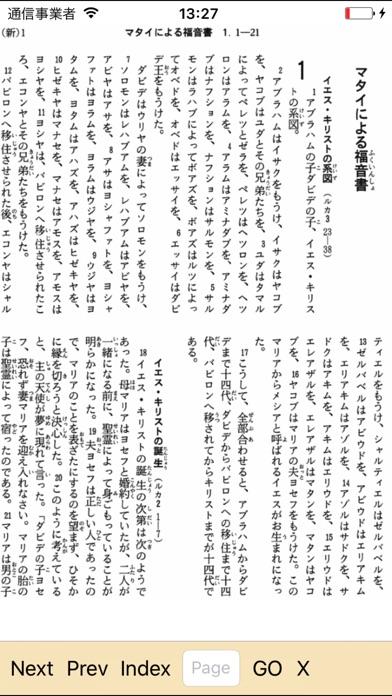 Visual Bible 21 新共同訳聖... screenshot1