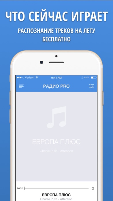 РАДИО PRO - МУЗЫКА И ПЕСНИ screenshot 2