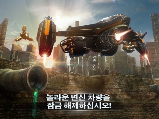 Battle Supremacy: Evolution 앱스토어 스크린샷