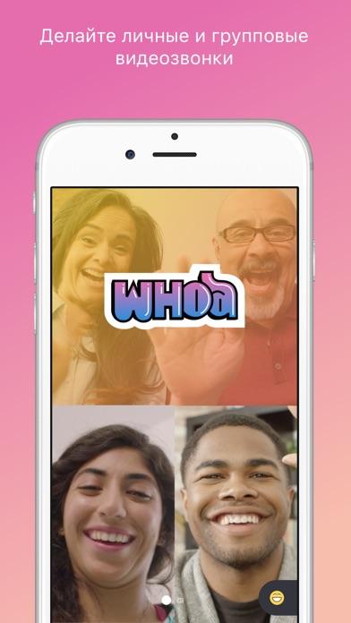 Скайп для iPhone
