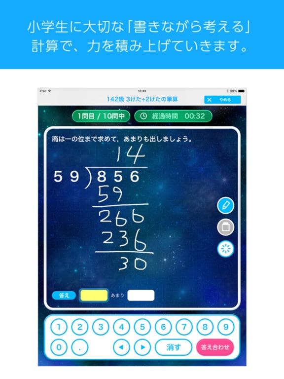 計算力サプリ Screenshot