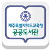 제주도교육청공공도서관 for mobile