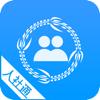 广州人社通 Wiki