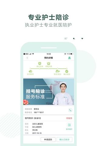 医院挂号网-全国医院预约挂号陪诊 screenshot 3