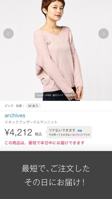 ファッション通販 ZOZOTOWNのスクリーンショット4