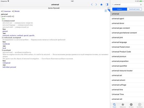 Dictionary Universal Скриншоты7