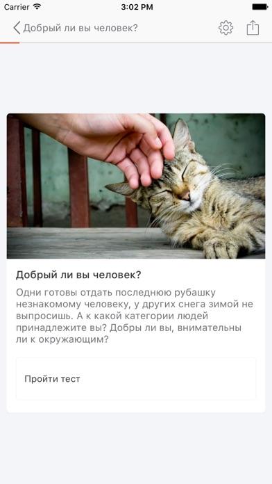 Психолог Онлайн Скриншоты6