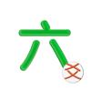 Qiu Hai Feng - 六爻装卦 アートワーク