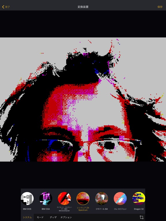 Retrospecs Screenshot