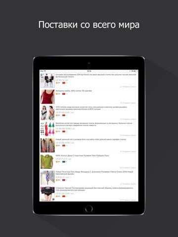 Alibaba.com B2B Trade App screenshot 2