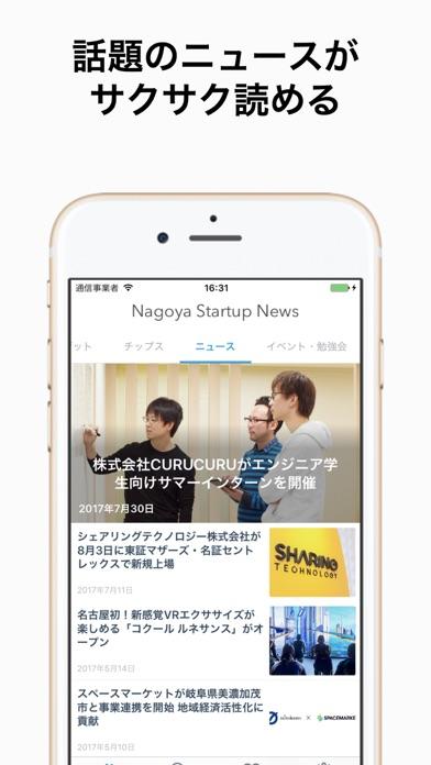 名古屋スタートアップニュース screenshot 1