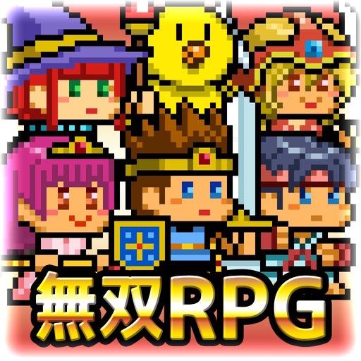 〜無双RPG〜ゆうしゃVSドラゴン