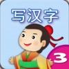 寶寶寫漢字—唐詩三百首  靜夜思