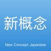日语神器-畅快学习日本语