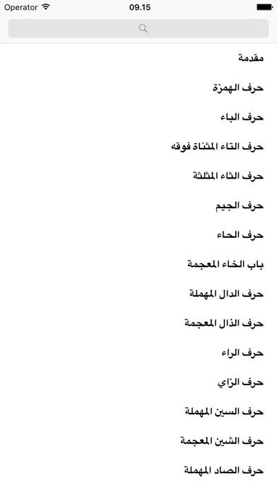 لسان العرب لابن منظورلقطة شاشة1
