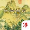 三國春秋傳-古典策略戰棋演繹