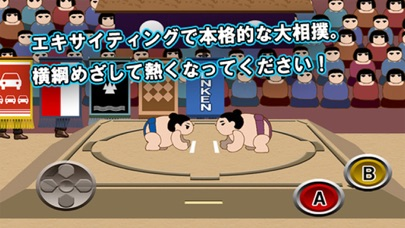 大相撲 screenshot1