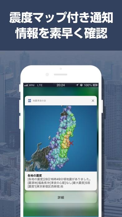 地震 津波の会 - ウェザーニュースの地震速報、防災速報アプリ,地震アプリ