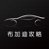 汽车攻略for布加迪--新车报价 资讯专家 Wiki