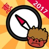 【2017年】恵方巻きコンパス(えほうまきこんぱす)〜無料の節分アプリ〜 Apps free for iPhone/iPad