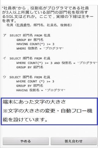 精神保健福祉士国家試験 過去問 screenshot 1