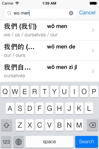 Chinese English Dictionary - Traditional screenshot 4