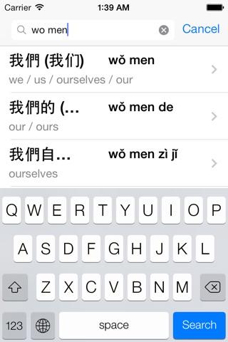 Chinese English Dictionary - Traditional screenshot 4