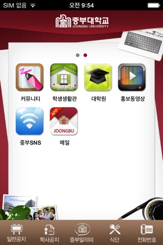 중부대학교 screenshot 3