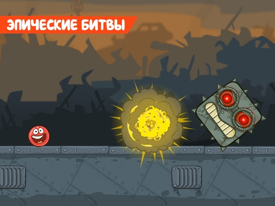 Скачать игру Red Ball 4 (Ad Supported)