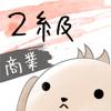 パブロフ簿記2級商業簿記 仕訳対策 201...
