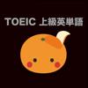 mikan TOEIC上級