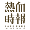 Passiontimes Apps 熱血時報