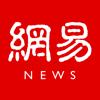 网易新闻 - 最有态度的新闻资讯头条直播阅读平台