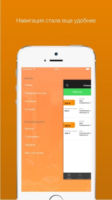 MyRunner Work - Служба заказа курьеровСкриншоты 4