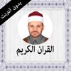 القران الكريم بدون انترنت صلاح النجار Wiki