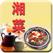 湘菜菜谱大全-厨房美食视频教学