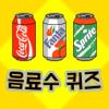 음료수퀴즈 Wiki