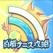 白テニ 攻略ニュース&全国オンライン掲示板 for 白猫(白テニス)