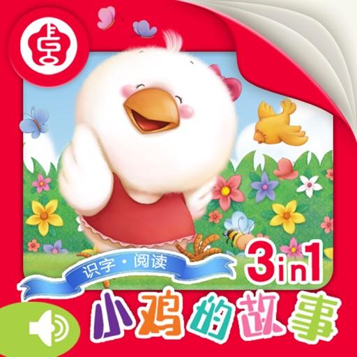 《小鸡的故事3 in 1》-3个识字故事+学习游戏合集-幼儿识字阅读故事-黄金教育