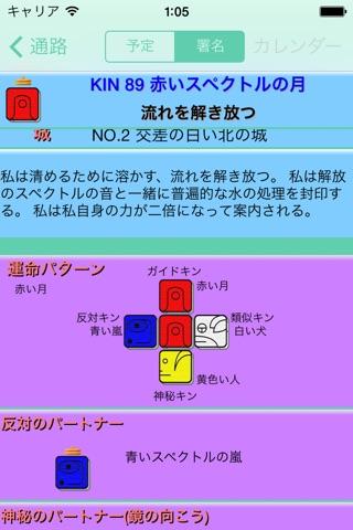 MayaScheduleカレンダー screenshot 4