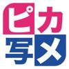 ピカ写メ 〜施設検索ホームメイト・リサーチ公式アプリ〜