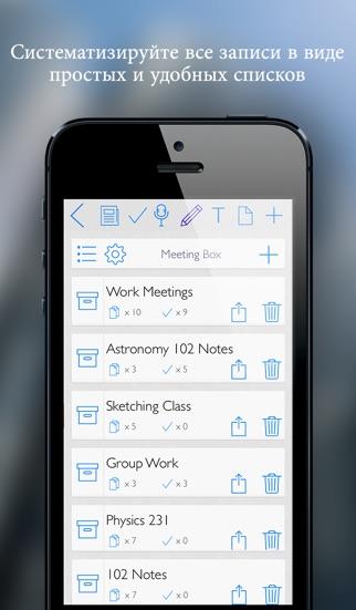 Meeting Box - Записи, Задания, и Наброски