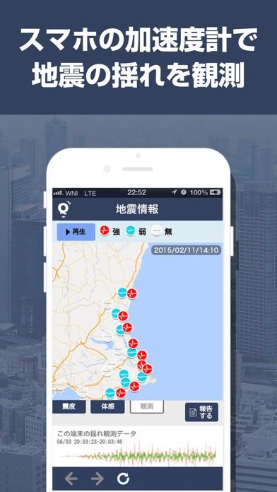 地震 津波の会 - ウェザーニュースの地震速報、防災速報アプリスクリーンショット